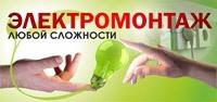 качество электромонтажных работ в Томске