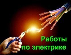 Работы по электрике в Томске. Электроработы