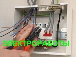Работы по электрике Томск