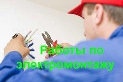 Электроработы в Томске